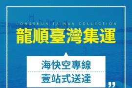 集運公司推介,淘寶集運,大陸到台灣物流
